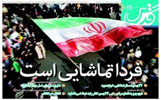 روزنامه های شنبه ۲۱ بهمن ۹۶