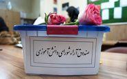 انتخابات شورای دانشآموزی الکترونیکی برگزار میشود