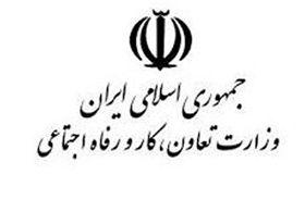 مهلت ۳۰ روزه وزارت کار به بیکاران پلاسکو