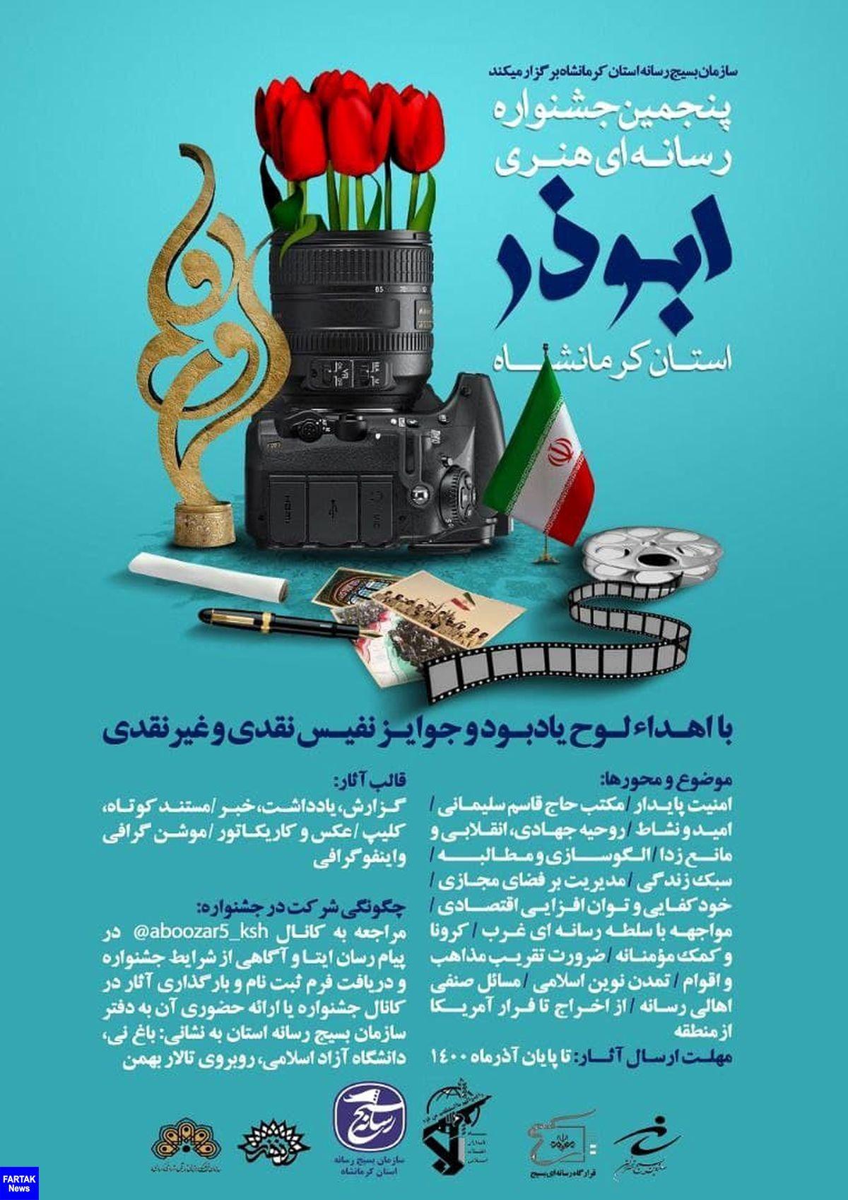 پنجمین جشنواره رسانهایهنری ابوذر استان کرمانشاه برگزار میشود