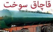 کشف 15 هزار لیتر سوخت قاچاق در گلباف کرمان