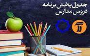 برنامه درسی روز یکشنبه پنجم بهمن ماه مدرسه تلویزیونی